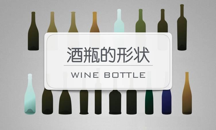 葡萄酒瓶形状不同,背后学问很大
