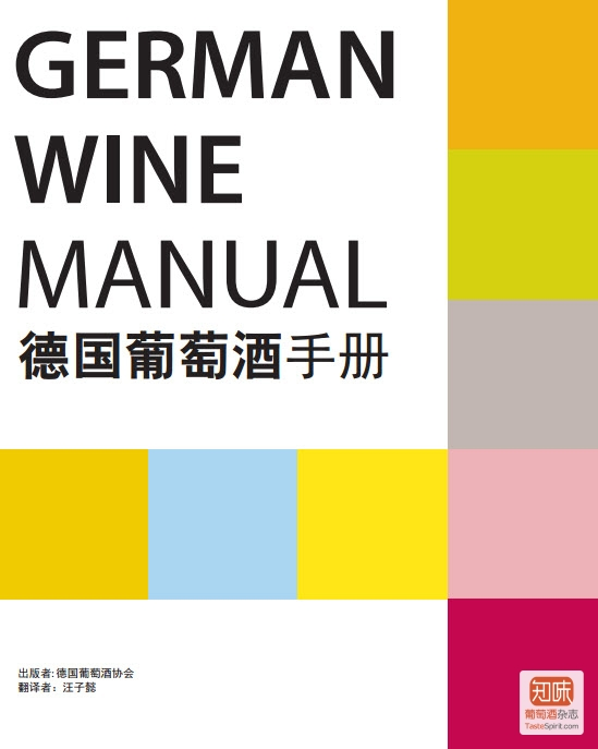 German Wine Institute - Cover