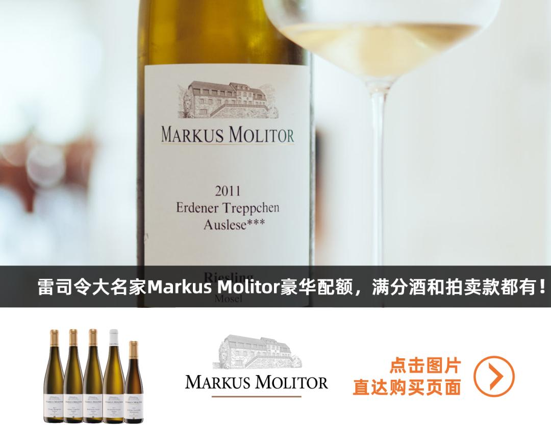 雷司令大名家Markus Molitor豪华配额,满分酒和拍卖款都有!