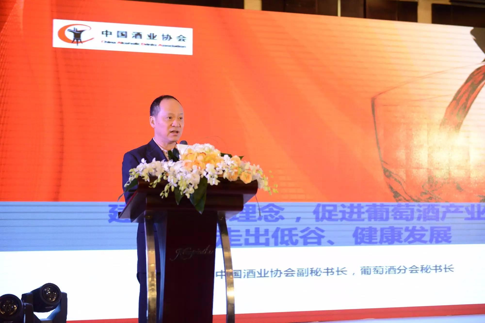 中国酒业协会副秘书长、葡萄酒分会秘书长王祖明在峰会论坛上发言