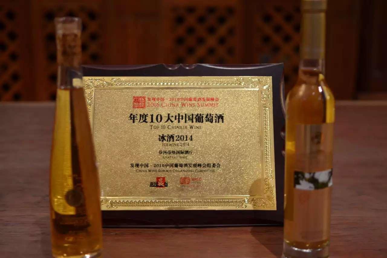 酒庄在2016中国葡萄酒发展峰会上获得的荣誉