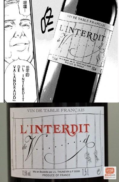 L'interdit de Valandraud,2000年酒庄因为使用防雨布而违背AOC法律,降级成为餐酒。酒标就是这个铁栏杆背后的小手。