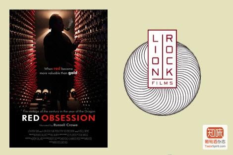 由澳大利亚拍摄的葡萄酒纪录片《红色情结》(Red Obsession)探讨了崛起的中国葡萄酒消费市场对于法国波尔多葡萄酒的迷恋与相互影响。