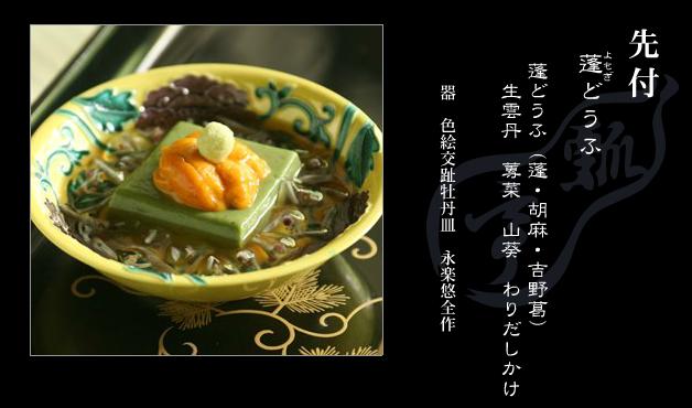 艾草豆腐:用艾草、芝麻和葛根做成的豆腐,配上海胆,荠菜以及山葵,浇上高汤而成。