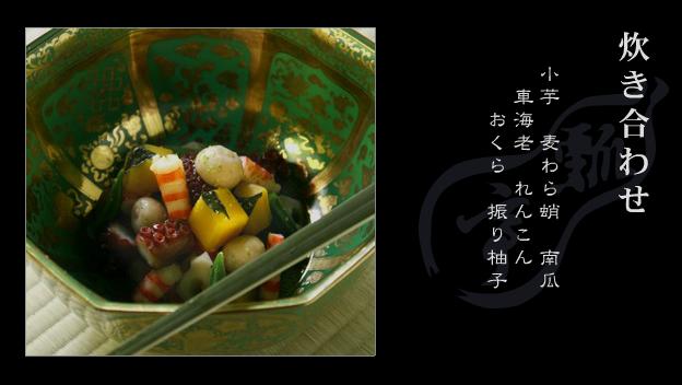 瓢亭的杂煮中放了小芋头,南瓜,蒸章鱼,对虾,莲藕和秋葵,撒上柚子粉作为调味。