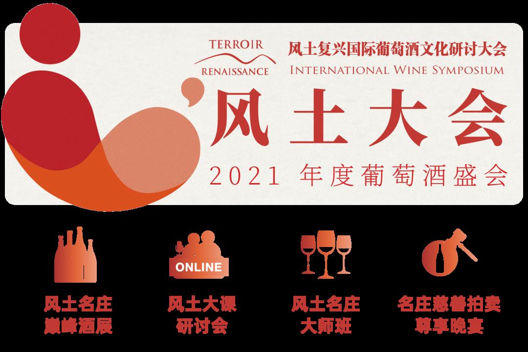一天尝遍全球海量名庄好酒,风土大会巅峰酒展限量开票!