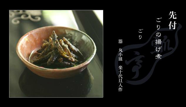 炸煮小鱼干:将小河鱼的鱼干炸透后,用昆布高汤炖煮。