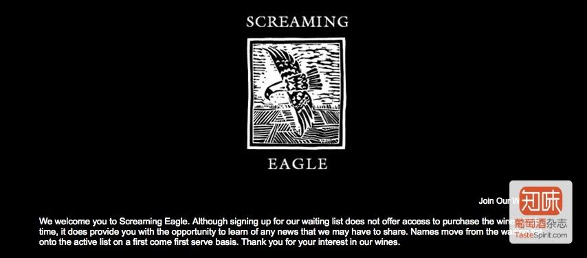 Screaming eagle的申请等候名单页面,用非常简洁的语句告知访客不保证登记会让你能买到任何酒。