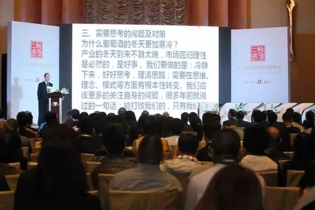 王祖明秘书长在2014中国葡萄酒发展峰会上做的演讲