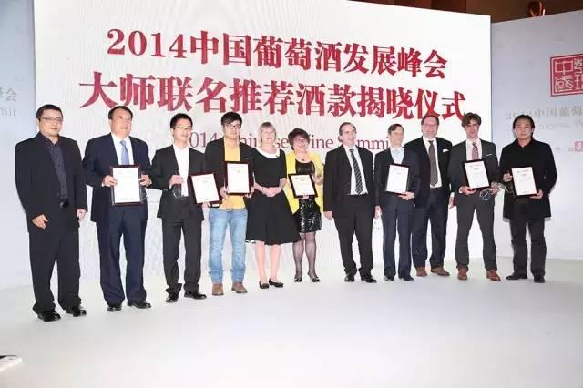 获得大师联名推荐的七家酒庄代表上台领取由三位大师亲笔签名的证书