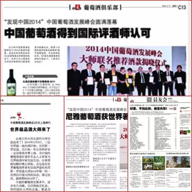 由上海报业集团新闻晨报对葡萄酒发展峰会进行的系列报道