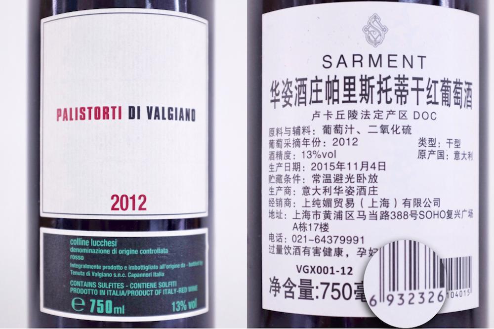 一款69开头的葡萄酒,来自意大利名家Tenuta di Valgiano