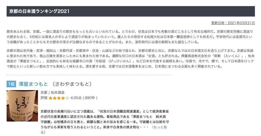 Saketime京都府排名第一的清酒,稀有旗舰款「雫」找到5支!