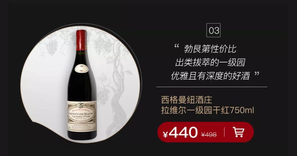 知味荐酒 X 网易严选,主编深入产区精选的5款超高性价比勃艮第奉上!