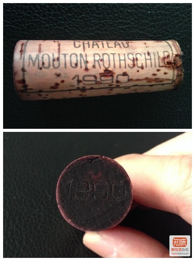 木桐酒庄1990年份酒塞的塞底印有年份,其实也是一种防伪小技巧。