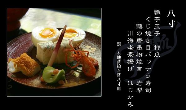 外熟里嫩的瓢亭鸡蛋,炭火烤腌青花鱼寿司,烤梭鱼裹腌鱼籽粉,岩梨,干炸河虾,腌生姜芽,以及用来调味的青柠。