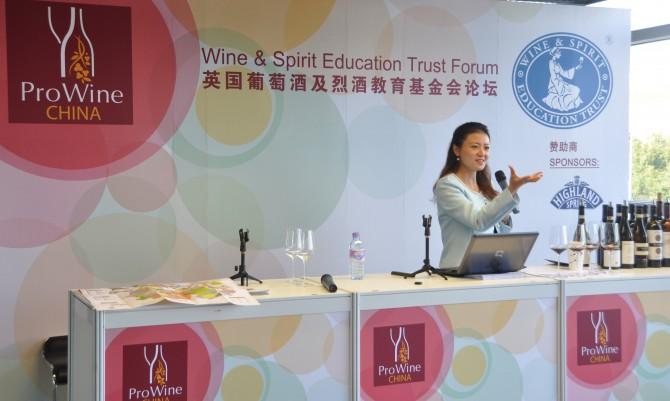 施晔老师在世界三大酒展之一ProWine China上,与WSET共同带来的Barolo专场讲座