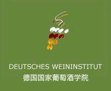 德国国家葡萄酒学院