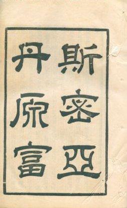 《国富论》最早由严复引进翻译,当时译作《斯密亚丹原富》,光绪二十八年由南洋公学(上海交通大学前身)译书院出版发行
