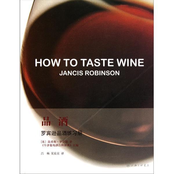 杰西斯·罗宾逊大师的《罗宾逊品酒练习册:品酒》