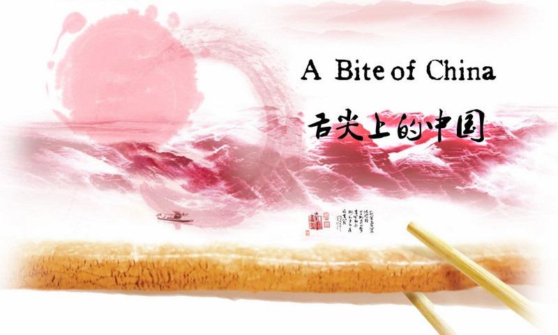 最近,美食纪录片《舌尖上的中国》成为了现象级的城中话题。这部正在中央电视台CCTV1播出的纪录片,通过轻松快捷的叙述节奏和精巧细腻的画面,将中国的日常饮食流变,中国人在饮食中积累的丰富经验,千差万别的饮食习惯和独特的味觉审美展示给观众。 《舌尖上的中国》是纪录频道推出的第一部高端美食类系列纪录片,从2011年3月开始大规模拍摄,是国内第一次使用高清设备拍摄的大型美食类纪录片。