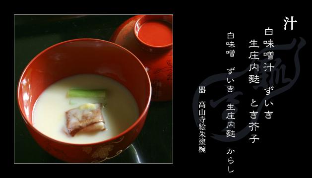 白味噌汤煮面筋配芋苗:庄内产的生面筋在日本被认为具有最高的品质,汤里还加入了少量的芥末以增加风味。
