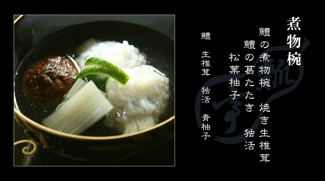 黑鱼配烤松茸:黑鱼肉用淀粉包裹后用清水焯熟,放入冷的高汤中,配上烤松茸,土当归,用青柚子皮调味。