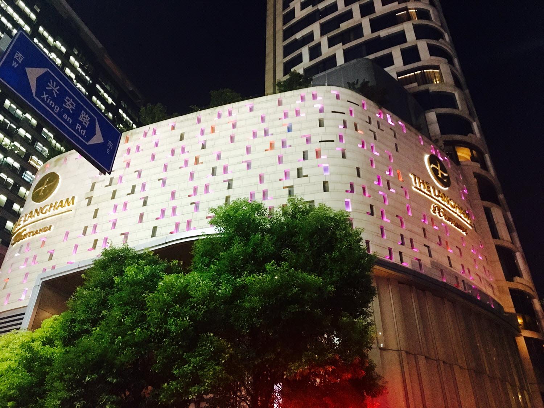 唐阁所在的上海新天地朗廷酒店