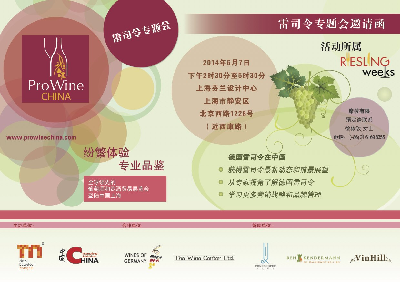 shanghai-riesling-seminar