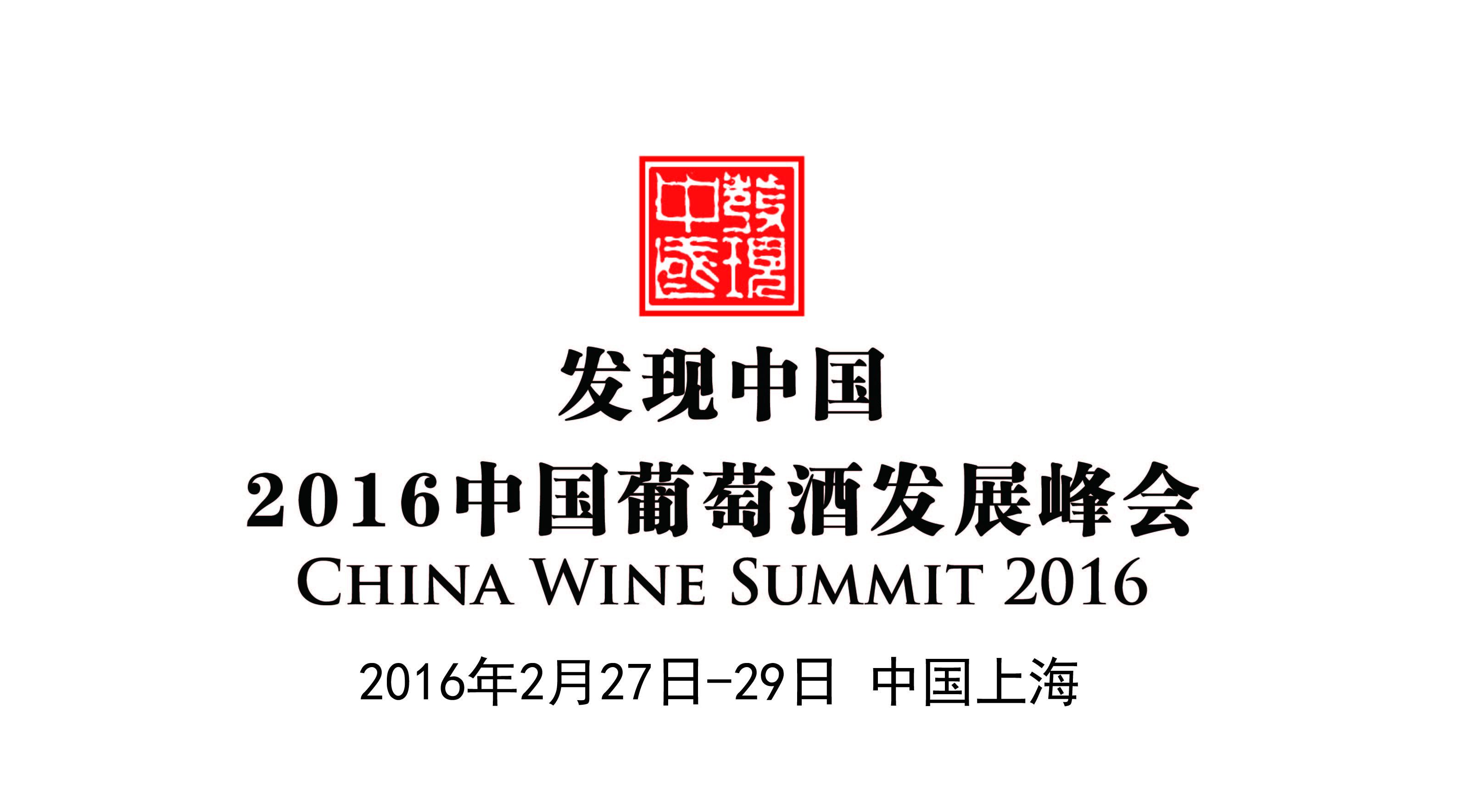 China Wine Summit