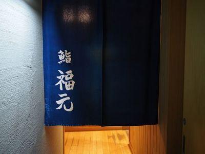 sushifukumoto