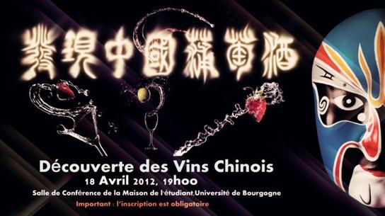 发现中国葡萄酒:法国勃艮第将举行中国葡萄酒学术品酒会议