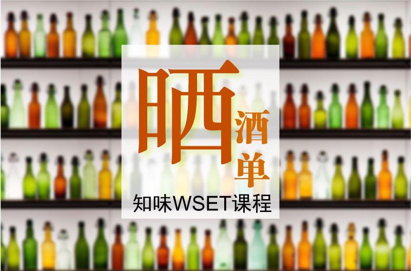知味WSET华丽酒单展示