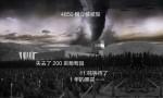 中国酒庄采摘季突遇龙卷风,天塞请挺住!