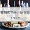 葡萄酒完全进阶指南 2017