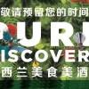尝遍100多款新西兰佳酿与美食的超值品鉴会,开始抢票! | 成都 北京 上海 广州