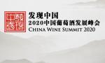 关于发现中国·2020中国葡萄酒发展峰会延期举办的通知