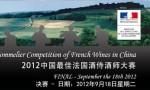 2012中国最佳法国酒侍酒师大赛决赛在上海举行