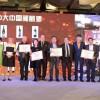 2016中国葡萄酒发展峰会圆满落幕,年度10大中国葡萄酒亮相