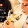 2017知味葡萄酒入门完全指南