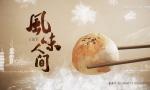 豆瓣9.4分!舌尖导演又出美食神剧