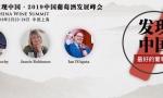 发现中国·2019中国葡萄酒发展峰会发布