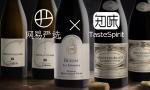 知味荐酒 X 网易严选,主编深入产区精选的5款超高性价比勃艮第!