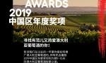 澳大利亚葡萄酒年度奖项将于11月颁发