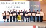 年度10大中国葡萄酒揭晓,2019中国葡萄酒发展峰会圆满落幕