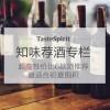 超高性价比6款酒推荐 最适合初夏囤积