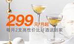 每月严选2支好酒送到家,329元单月尝鲜
