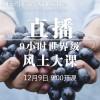周六9点直播风土大课,今年含金量最高的葡萄酒课程