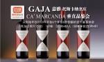 【活动报名】GAJA Ca'Marcanda创始年份垂直品鉴