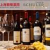 上海首届葡萄酒周开幕